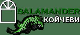 САЛАМАНДЪР-КОЙЧЕВИ
